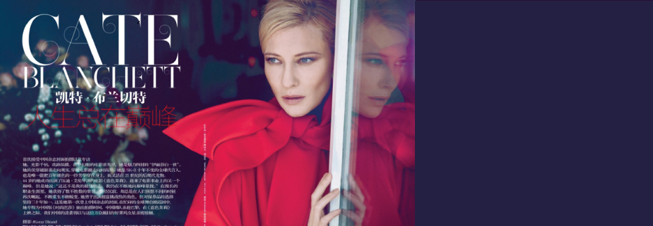 Cate Blanchett in Harper's Bazaar China